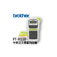 Brother PT-H110 行動手持式標籤機