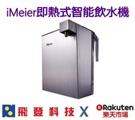 iMeier TWD-001 即熱式智能飲水機 即時加熱  5秒內出水 公司貨含稅開發票