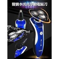 【SAMPO 聲寶】3D潛艇式三刀頭電鬍刀