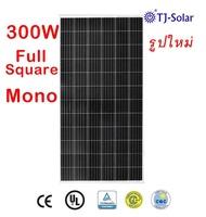 แผงโซล่าเซลล์ โมโนคริสตัลไลน์ Solar Panel Full Square Mono-crystalline 300W 32V รุ่น SP300W-Full Square MONO