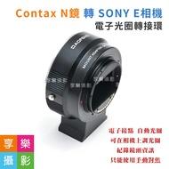 [享樂攝影]C/N Contax N 鏡頭 轉SONY NEX A7 A7r 電子轉接環 機身光圈控制 Carl Zeiss A7系列 A9 送後蓋