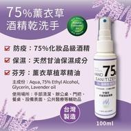 【春匯】75%酒精薰衣草植萃保濕乾洗手100ml(乾洗手 酒精 防護)