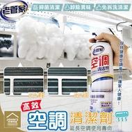 500ml空調清潔劑 冷氣機清除灰塵抑菌清洗液 櫃式掛式汽車冷氣過濾網散熱片免拆卸水洗噴霧【ZI0209】《約翰家庭百貨