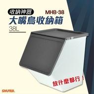 【勁媽媽商城】樹德 第二代大嘴鳥收納箱 MHB-38 灰 可掀蓋 堆疊式 分類箱 收納盒 整理箱