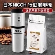 【日本NICOH】USB電動研磨手沖行動咖啡機咖啡隨行杯送凱飛鮮烘咖啡豆