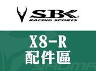 SBK安全帽|X8-R 配件區 鏡片(X7R TANK) 頭頂 兩頰 內襯 頤帶套 鏡座『耀瑪台中安全帽機車部品』
