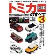 TOMICA多美小汽車圖鑑 Vol.3