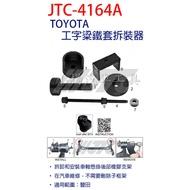【小楊汽車工具】JTC 4164A TOYOTA 工字粱鐵套拆裝器 TOYOTA ALTIS 鐵套 拆裝 工具