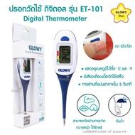 Glowy ปรอทวัดไข้ ดิจิตอล รุ่น ET-101 Digital Thermometer ปรอทวัดไข้ ที่วัดไข้ ปรอท วัด ไข้ ราคา เครื่อง วัด ไข้ ปรอท วัด ไข้ แบบ แก้ว ปรอทวัดไข้terumo ปรอทดิจิตอล
