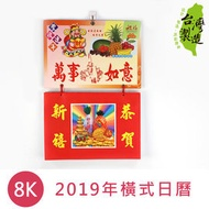 【1768購物網】停產-珠友 BC-60175 2019年8K橫式日曆/掛曆/傳統日曆 珠有