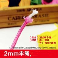 ♗卐✻2mm傘繩手鏈編織線 DIY手環細圓繩配件編織材料 寶樂珠編織繩
