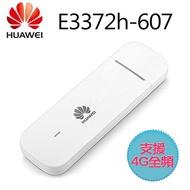 HUAWEI 華為 E3372-607 4G LTE USB 行動 網卡  [94號鋪]