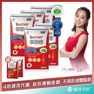 【burner船井倍熱】健字號極纖錠5盒_60顆/盒_小紅纖(快速)