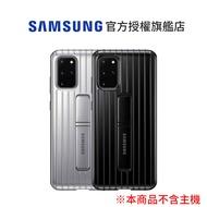 SAMSUNG Galaxy S20+ 5G 立架式保護套 黑/銀
