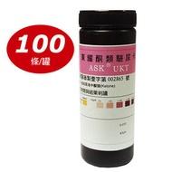 (特價活動) ASK 尿酮試紙(100片/罐)-酮體試紙 台灣製造