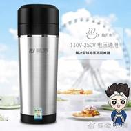旅行電熱水壺304不銹鋼便攜110v小功率加熱電熱燒水壺保溫杯
