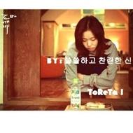 蝦皮我最便宜🌬韓國 鬼怪 限定 劇中飲料 Toreta 劉仁娜最愛