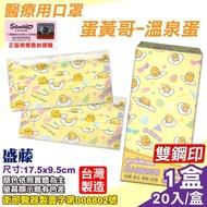 盛藤 成人醫療口罩 (蛋黃哥溫泉蛋) 20入/盒 (台灣製 CNS14774 三麗鷗授權)