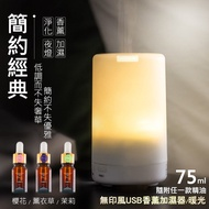 【限量加贈水溶性精油 隨機x1】無印風USB香薰加濕器『暖光』75ml 水氧機 香氛機 香薰機 精油燈 精油機 噴霧機 薰香機 擴香器 小夜燈
