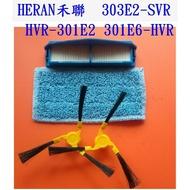 【現貨 副廠】HERAN 禾聯 303E2-SVR HVR-301E2 301E6-HVR 掃地機耗材 邊刷 拖布 濾網