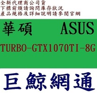 華碩ASUS TURBO GTX1070 TI 8G 8GB電競顯示卡NVIDIA GeForce GTX 1070TI