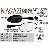 MAGAZI部品 MG 1828 卡夢 牛角 後照鏡 照後鏡 後視鏡 車鏡 BWSR 新勁戰 FORCE
