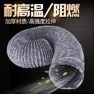 尼龍布風管軟管伸縮耐高溫鍋爐防火阻燃排煙管道通風管高溫排風管  【交換禮物】