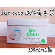椰子水 COSTCO 好市多 Jax Coco 100% 椰子水 椰子汁 【RA1376】