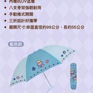 711有貨 卡娜赫拉 藍色雨傘