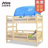 【Artso 亞梭】NATURAL II-雙層床架(加拿大檜木 雙層床架)