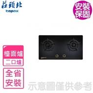 【莊頭北】全省安裝 雙口二口檯面爐 瓦斯爐(TG-8503G)