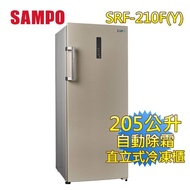 【SAMPO 聲寶】205公升直立式冷凍櫃(SRF-210F)
