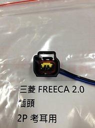 三菱 富利卡 FREECA 99 SPACE GEAR (2P) 高壓線圈插頭 點火線圈插頭 考耳插頭 歡迎詢問