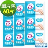 奈森克林 酒精濃度75%單片包濕巾x60片(無外袋裸裝出貨)