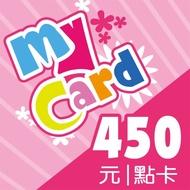 MyCard 450 點數卡【遊戲基地官方直營】