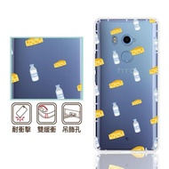 【反骨創意】HTC 全系列 彩繪防摔手機殼-歪瘋系列-奶油起司(U12life/U12+/U11/U11eyes/U19e/D19+/D19s)