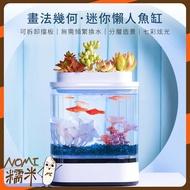 【免運 台灣現貨】小米有品 畫法幾何 迷你懶人魚缸 自帶氧氣泵 小米魚缸 可拆卸擋板 分層造景