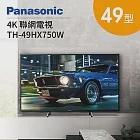 PANASONIC 國際 49型 TH-49HX750W 4K 聯網電視 (含基本運費+基本桌上安裝)