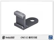 【銀行刷卡金+樂天點數回饋】INSTA360 ONE X2 專用冷靴(ONEX2,公司貨)