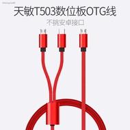 ◈✌☂天敏T503數位板安卓手機平板otg轉接頭type-c轉usb MicroUSB轉USB