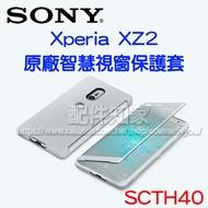 賠本出清【原廠盒裝】Sony Xperia XZ2 H8296 5.7吋 專用 原廠視窗觸控式保護套 SCTH40 皮套-ZY