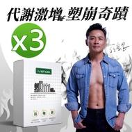 【iVENOR】強效甩油二代強效塑崩錠x3盒(贈二氧化氯抗菌濕紙巾10片/盒)