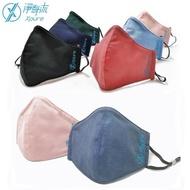 台灣製造Xpure淨對流抗霾布織口罩防塵立體口罩過濾口罩防PM2.5(成人款/兒童款;可水洗)