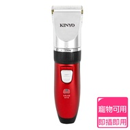 【KINYO】充插兩用專業寵物電剪(HC6130)