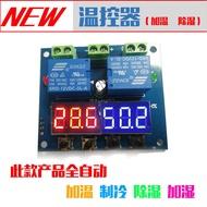 溫度濕度控制器 DC12V 溫濕度控制開關 控制溫度 控制濕度 一機兩用(ZFX-M452)