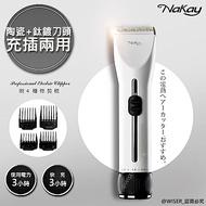NAKAY 充插兩用專業造型電動理髮器/剪髮器(NH-620)鋰電/快充/長效