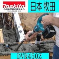 『青山六金』附發票 公司貨 MAKITA 牧田 單主機 土木包工業用 DVR450Z 充電式水泥振動機 震動棒 水泥用