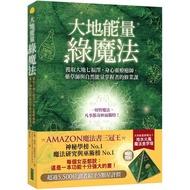 大地能量綠魔法+魔法四元素金字塔 (暢銷套組)