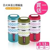 【佳工坊-買一送一】TEDEMEI304不鏽鋼日系提攜式三層保溫便當餐盒(1.43L)