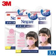 【3M】8550+ Nexcare 舒適口罩升級款-粉紅色(兒童XS)3入